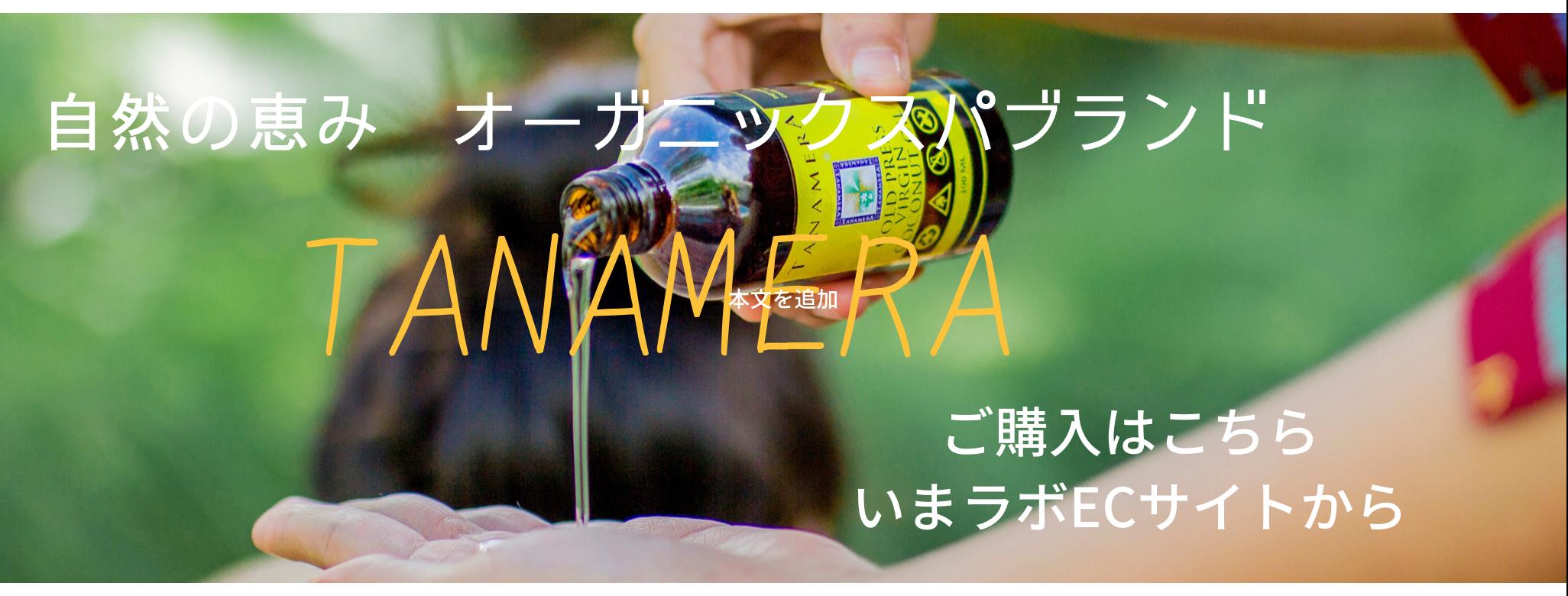 tanamera ec site