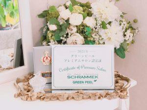 東京 渋谷 グリーンピールプレミアムサロン
